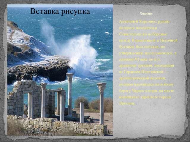 Херсонес Античный Херсонес, руины которого находятся в Севастополе на побереж...
