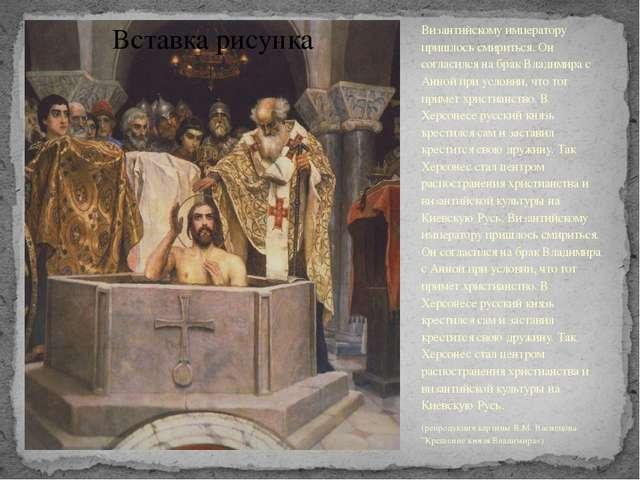 Византийскому императору пришлось смириться. Он согласился на брак Владимира...