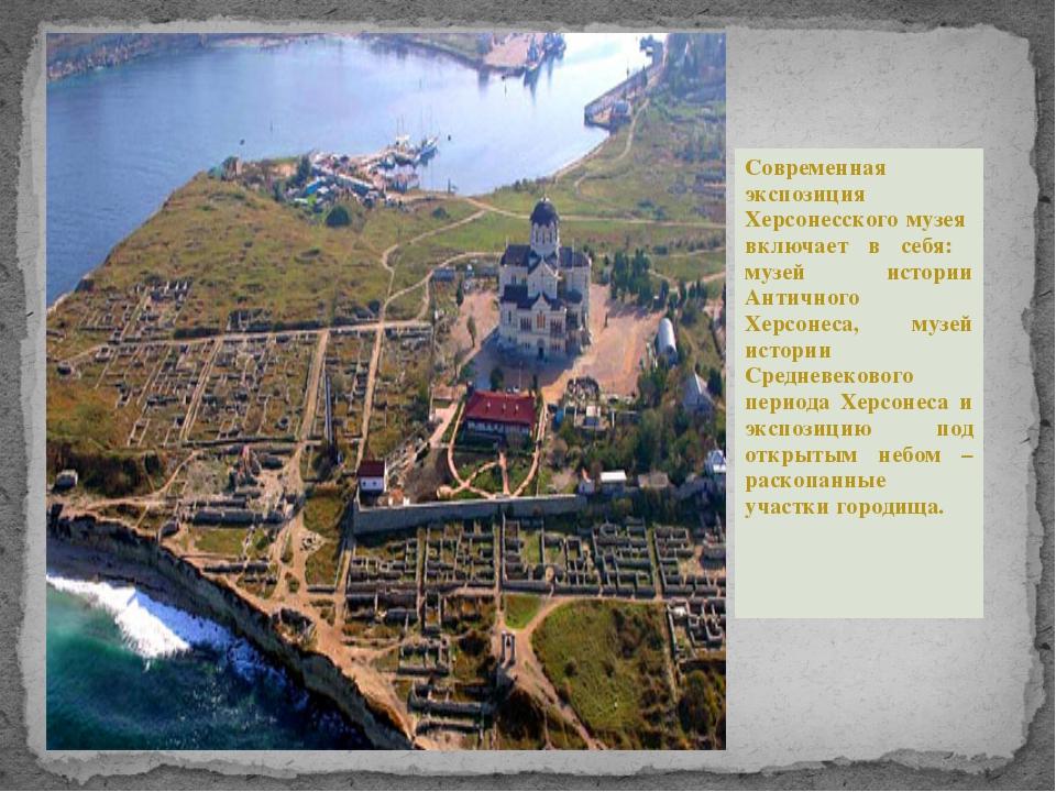 Современная экспозицияХерсонесскогомузея включает в себя: музей истории Антич...