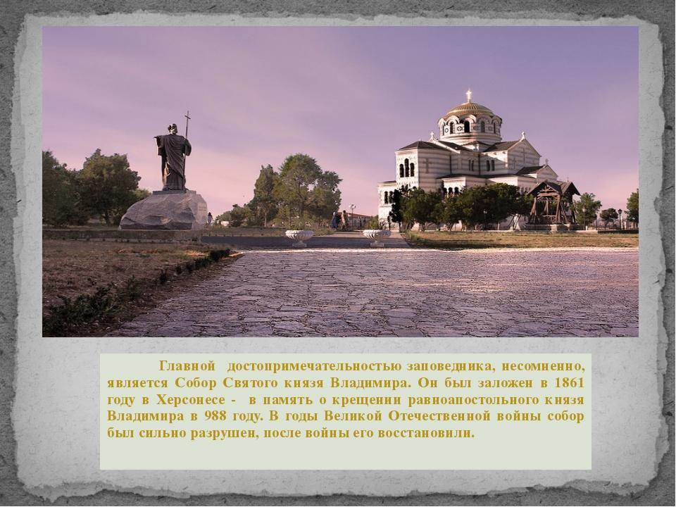 Главной достопримечательностью заповедника, несомненно, является Собор Святог...