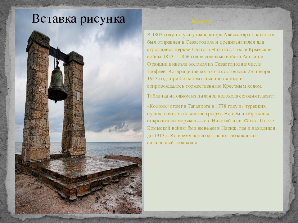 Колокол В 1803 году, по указу императора Александра I, колокол был отправлен...