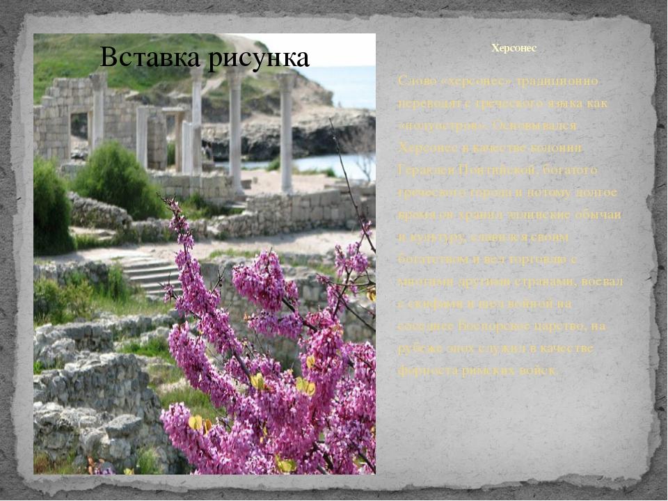 Херсонес Слово «херсонес» традиционно переводят с греческого языка как «полуо...
