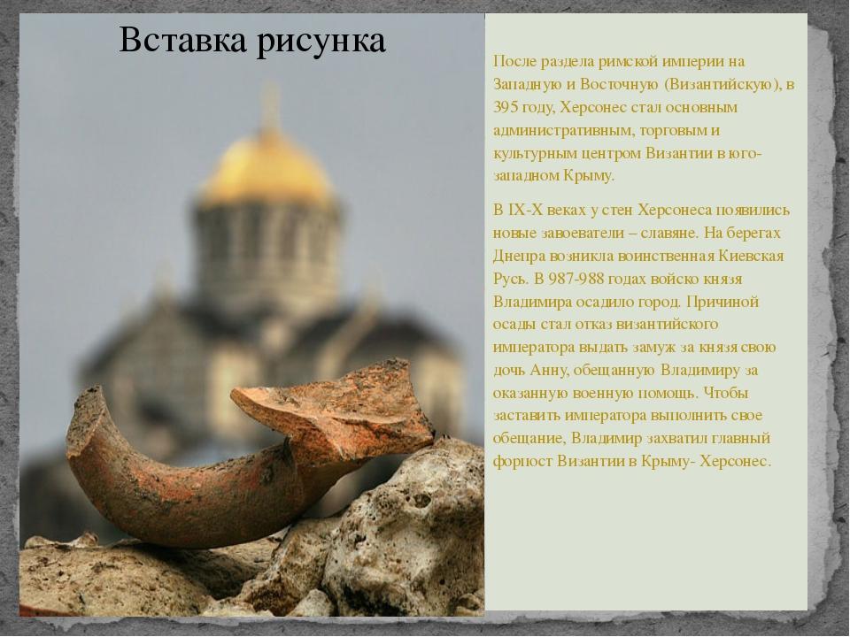 После раздела римской империи на Западную и Восточную (Византийскую), в 395...