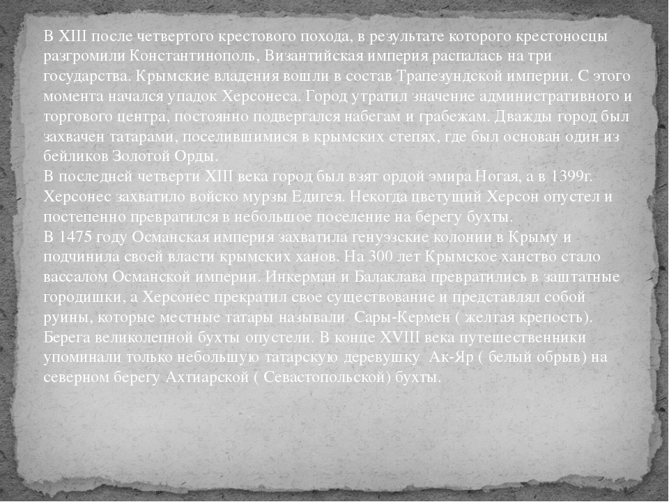 В XIII после четвертого крестового похода, в результате которого крестоносцы...