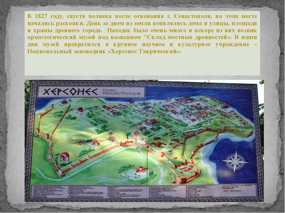 В 1827 году, спустя полвека после основания г. Севастополя, на этом месте нач...