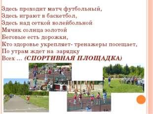 Здесь проходит матч футбольный, Здесь играют в баскетбол, Здесь над сеткой в
