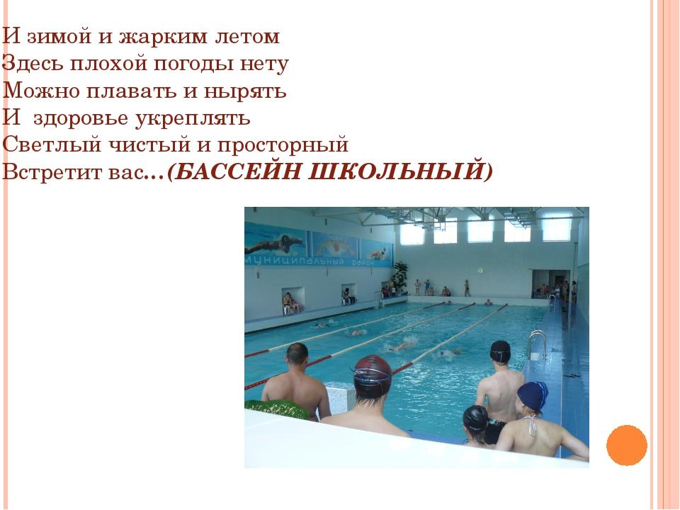 И зимой и жарким летом Здесь плохой погоды нету Можно плавать и нырять И здо...