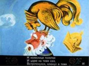 Ответ на задачу о золотом петушке. 1 способ 1) 4 8/12 – 3 3/12 =1 5/12 (кг) –