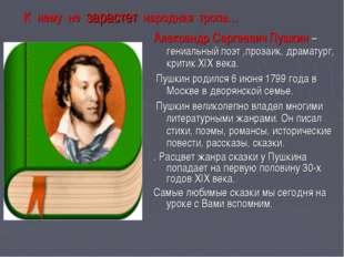 К нему не зарастет народная тропа… Александр Сергеевич Пушкин – гениальный по