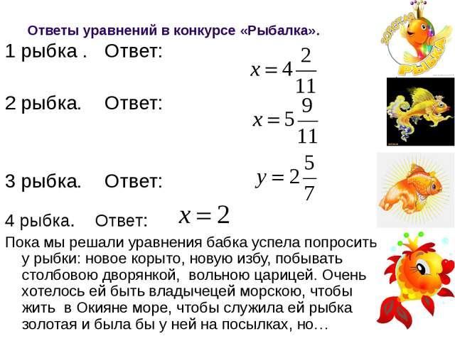Ответы уравнений в конкурсе «Рыбалка». 1 рыбка . Ответ: 2 рыбка. Ответ: 3 рыб...