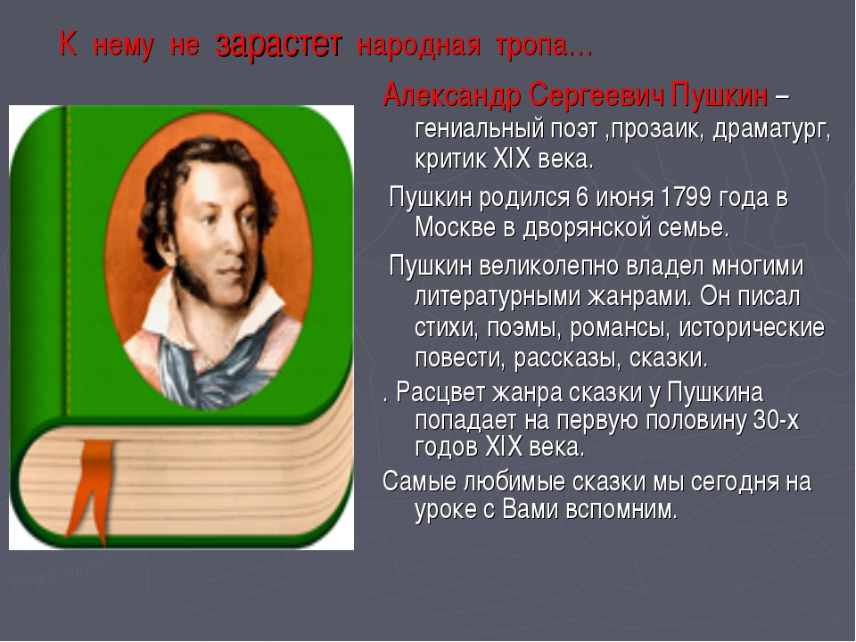 К нему не зарастет народная тропа… Александр Сергеевич Пушкин – гениальный по...