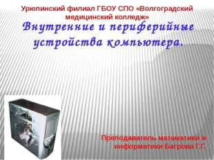 Внутренние и периферийные устройства компьютера. Урюпинский филиал ГБОУ СПО «
