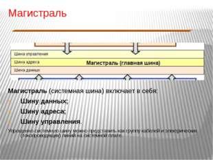 Магистраль Магистраль (системная шина) включает в себя: Шину данных; Шину адр