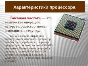 Характеристики процессора Тактовая частота — это количество операций, которое