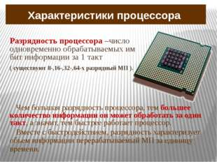 Разрядность процессора –число одновременно обрабатываемых им бит информации з