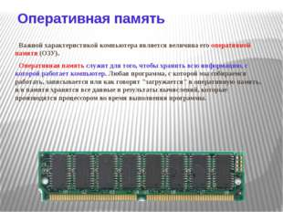 Оперативная память Важной характеристикой компьютера является величина его оп