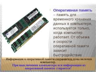 Оперативная память – память для временного хранения данных в компьютере, испо