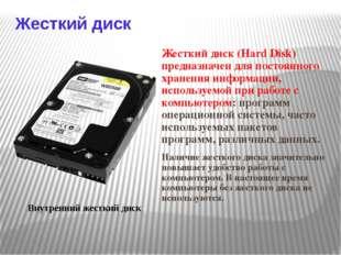 Жесткий диск Жесткий диск (Hard Disk) предназначен для постоянного хранения и