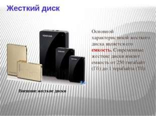 Жесткий диск Основной характеристикой жесткого диска является его емкость. Со