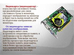 Видеокарта (видеоадаптер) – плата внутри системного блока, предназначенная дл