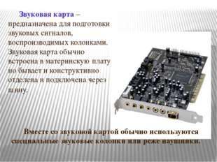 Звуковая карта – предназначена для подготовки звуковых сигналов, воспроизводи