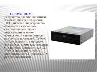 CD/DVD-ROM – устройство для чтения/записи компакт-дисков, CD-дисков, DVD-диск