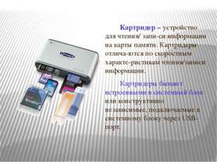 Картридер – устройство для чтения/ запи-си информации на карты памяти. Картри