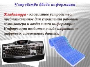 Клавиатура - клавишное устройство, предназначенное для управления работой ком