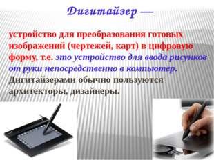 Дигитайзер — устройство для преобразования готовых изображений (чертежей, кар