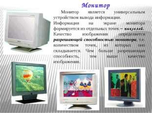 Монитор Монитор является универсальным устройством вывода информации. Инфо