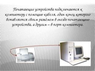 Печатающие устройства подключаются к компьютеру с помощью кабеля, один конец