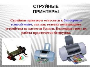 СТРУЙНЫЕ ПРИНТЕРЫ Струйные принтеры относятся к безударным устройствам, так к