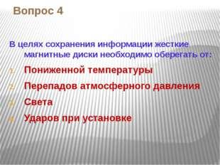 Вопрос 4 В целях сохранения информации жесткие магнитные диски необходимо обе
