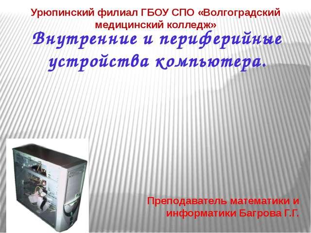 Внутренние и периферийные устройства компьютера. Урюпинский филиал ГБОУ СПО «...