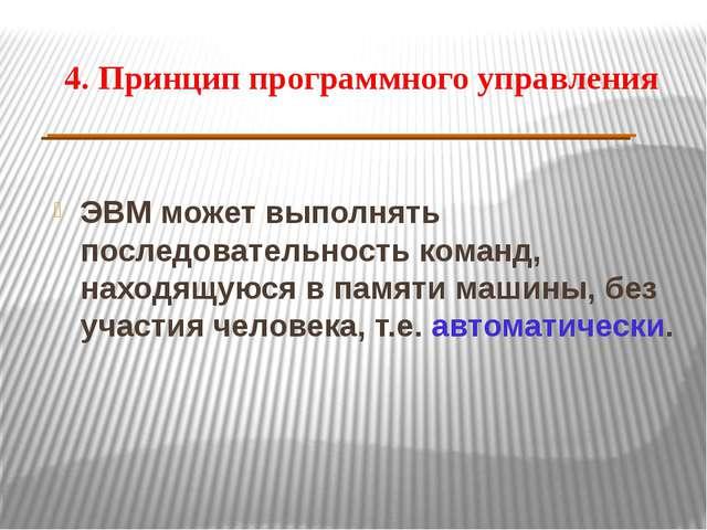 4. Принцип программного управления ЭВМ может выполнять последовательность ком...