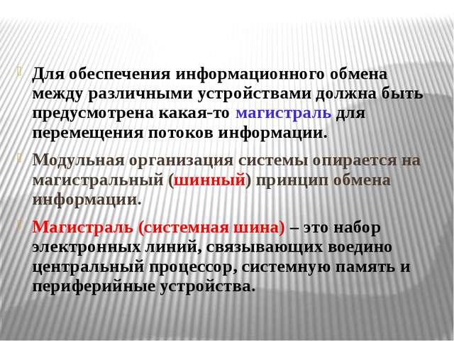 Для обеспечения информационного обмена между различными устройствами должна б...