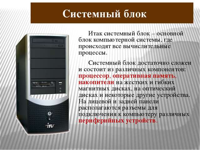 Системный блок Итак системный блок – основной блок компьютерной системы, где...