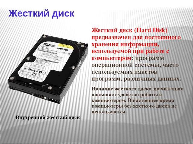 Жесткий диск Жесткий диск (Hard Disk) предназначен для постоянного хранения и...