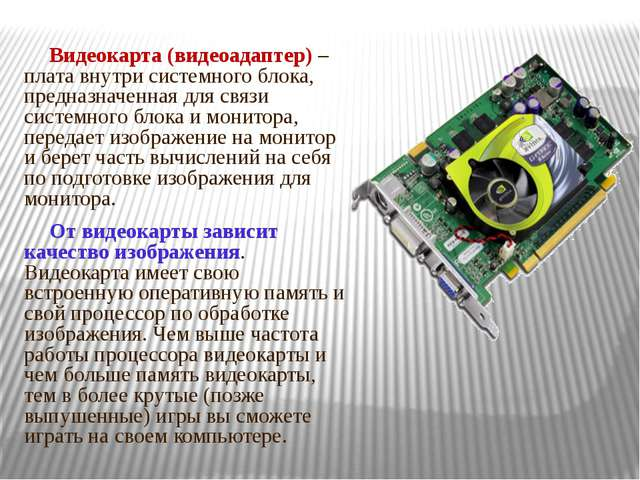 Видеокарта (видеоадаптер) – плата внутри системного блока, предназначенная дл...
