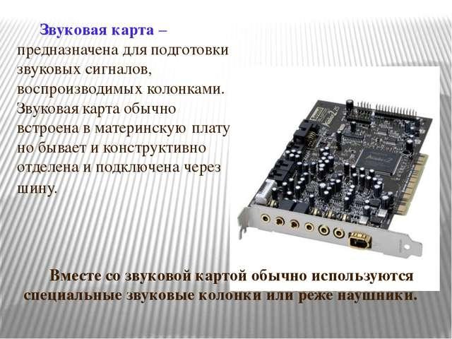 Звуковая карта – предназначена для подготовки звуковых сигналов, воспроизводи...