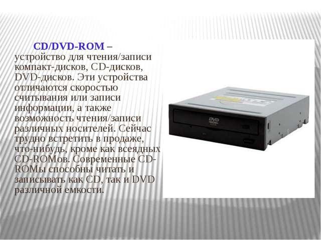 CD/DVD-ROM – устройство для чтения/записи компакт-дисков, CD-дисков, DVD-диск...