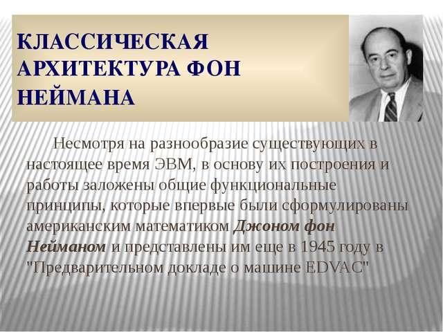 КЛАССИЧЕСКАЯ АРХИТЕКТУРА ФОН НЕЙМАНА Несмотря на разнообразие существующих в...