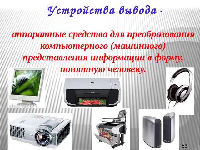 Устройства вывода - аппаратные средства для преобразования компьютерного (маш...