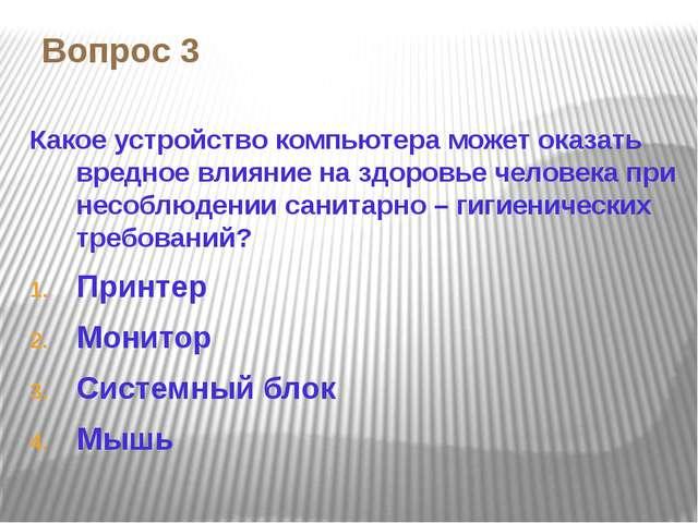 Вопрос 3 Какое устройство компьютера может оказать вредное влияние на здоровь...