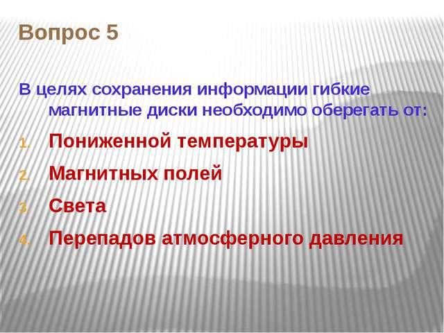 Вопрос 5 В целях сохранения информации гибкие магнитные диски необходимо обер...