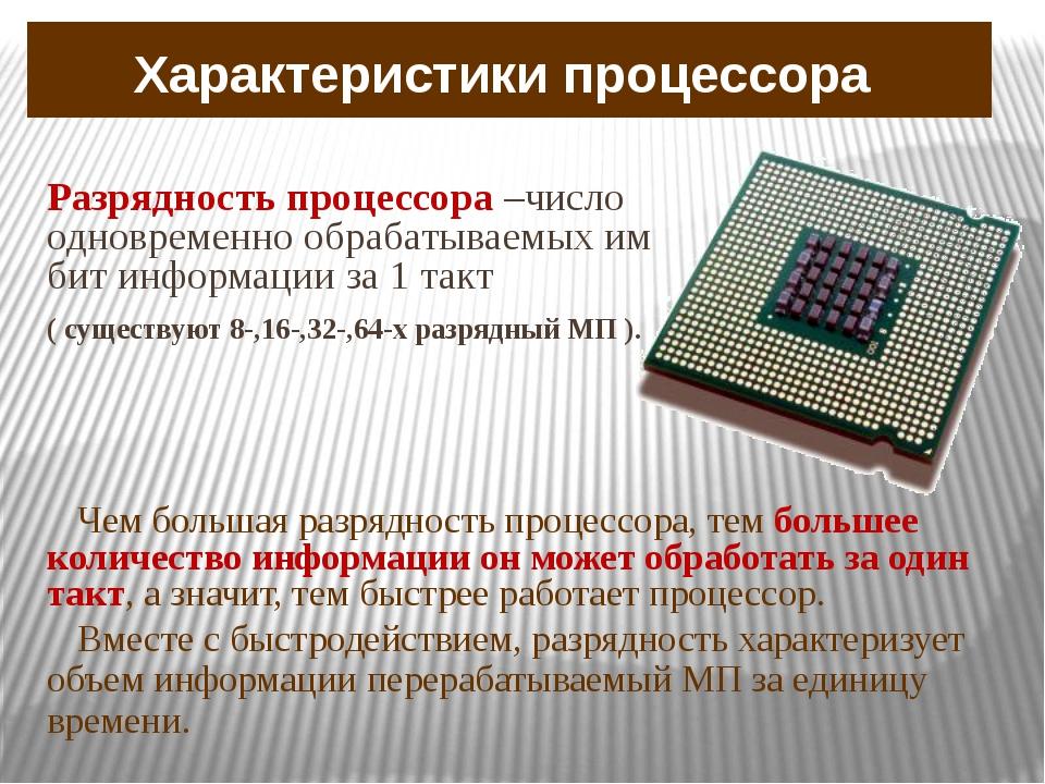 Разрядность процессора –число одновременно обрабатываемых им бит информации з...