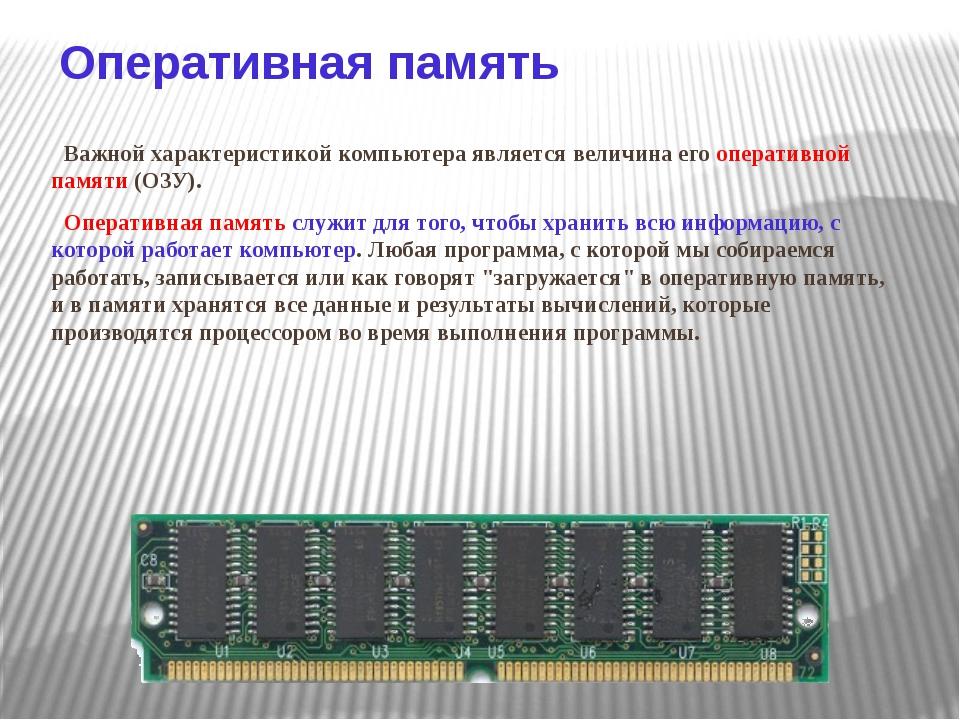 Оперативная память Важной характеристикой компьютера является величина его оп...