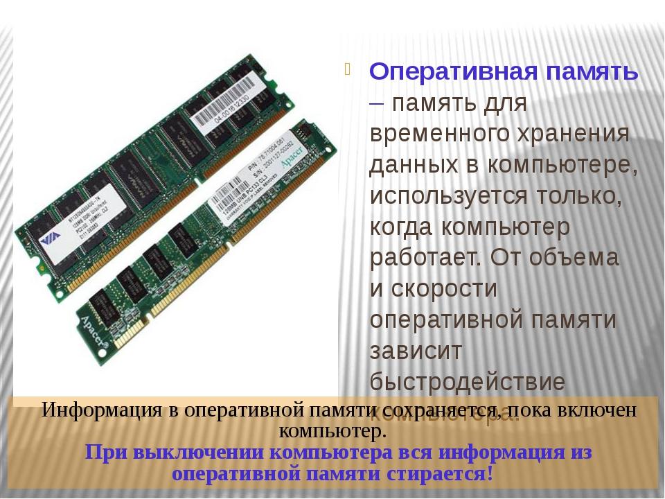 Оперативная память – память для временного хранения данных в компьютере, испо...