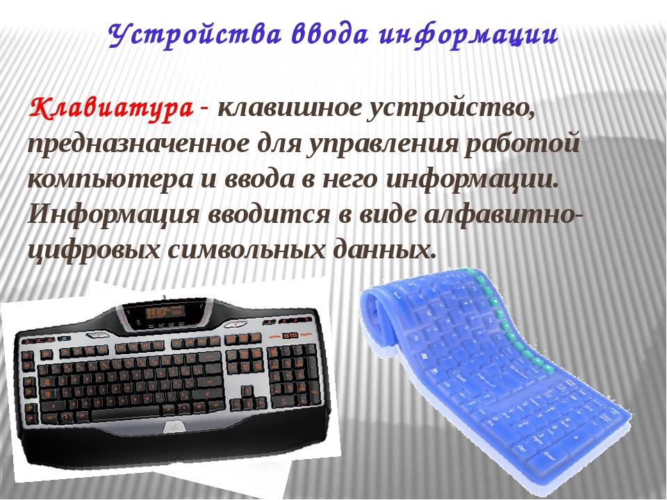 Клавиатура - клавишное устройство, предназначенное для управления работой ком...