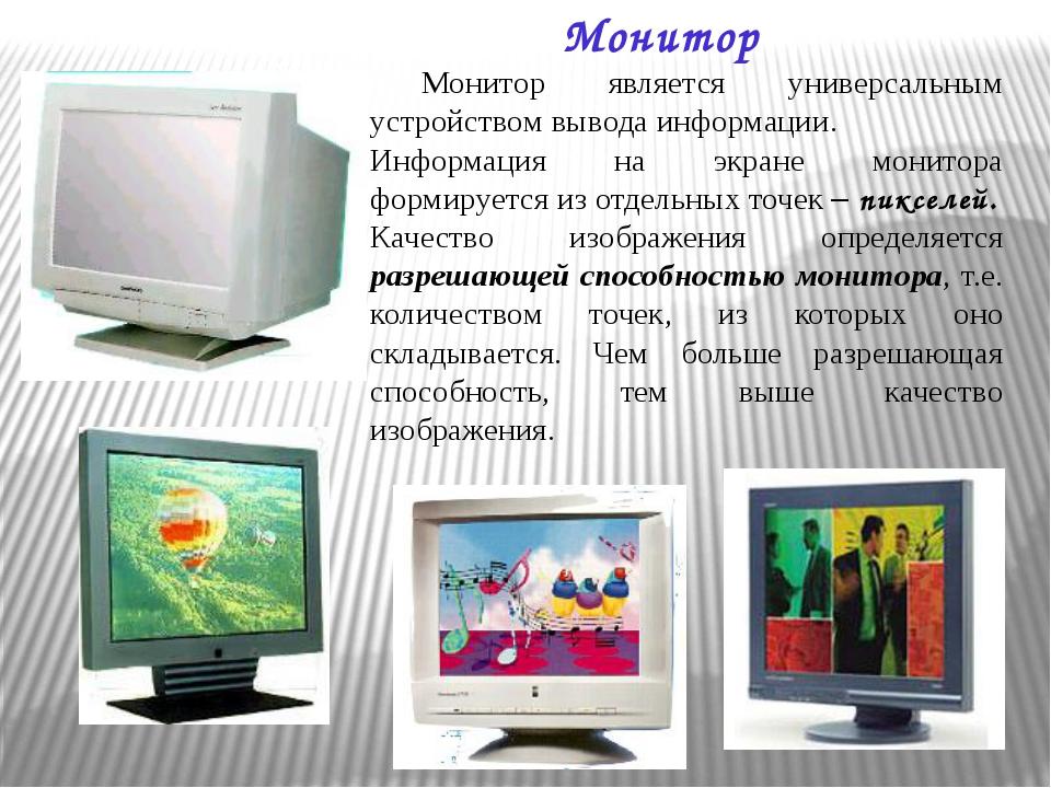 Монитор Монитор является универсальным устройством вывода информации. Инфо...